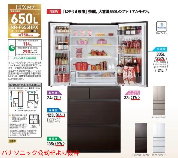 冷蔵庫部屋別容量