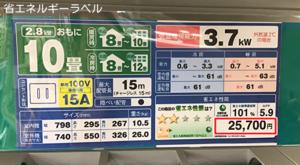 省エネルギーラベル