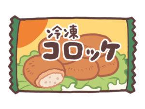 冷凍食品のコロッケ