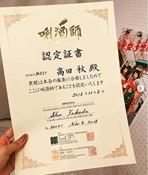 高田秋さんの認定証書