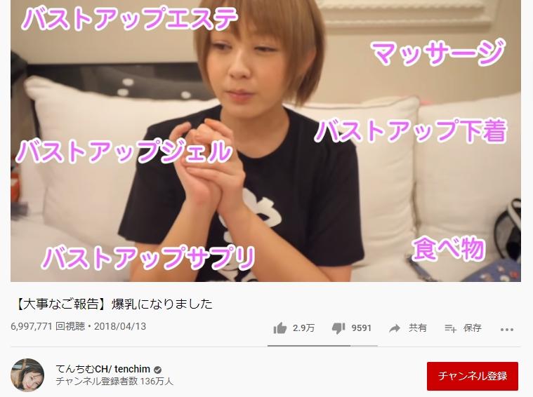 てんちむブラ宣伝動画
