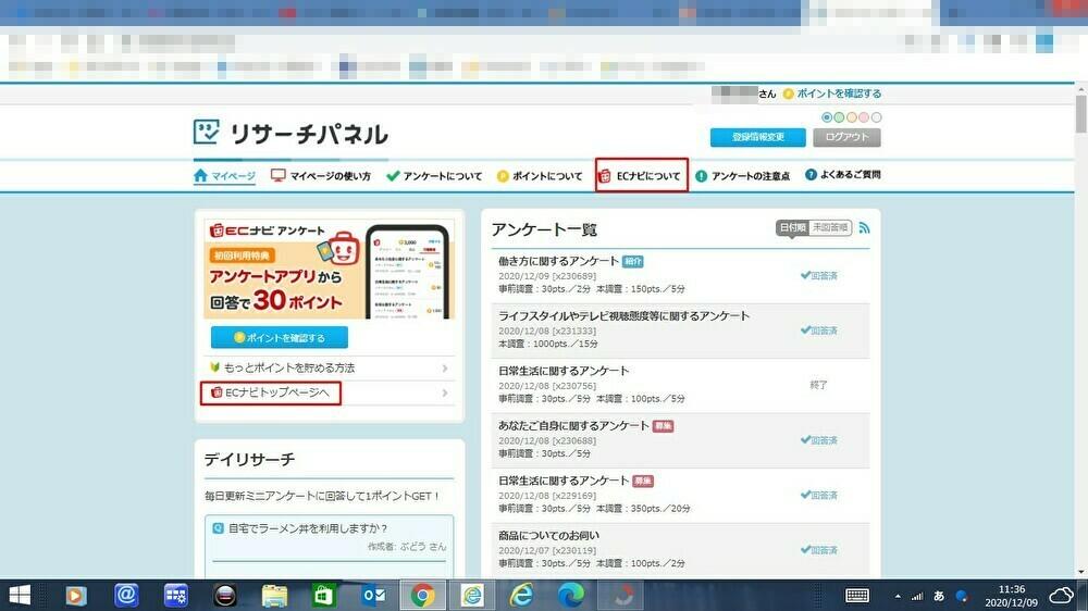 リサーチパネル画像イメージ