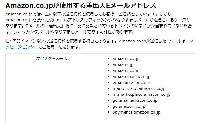 Amazonが使用する差出人Eメールアドレス