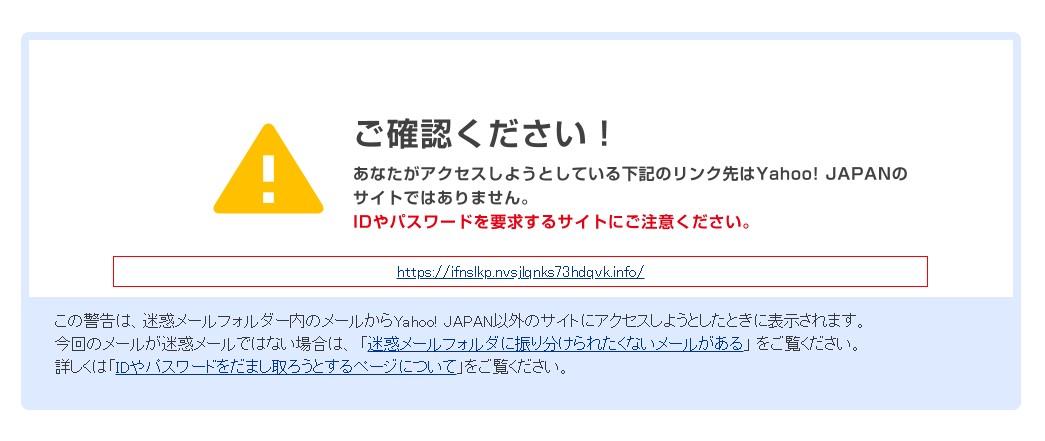 Yahooからの警告