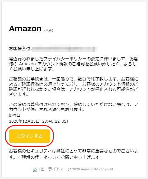 詐欺メールのアクセスしてみた。