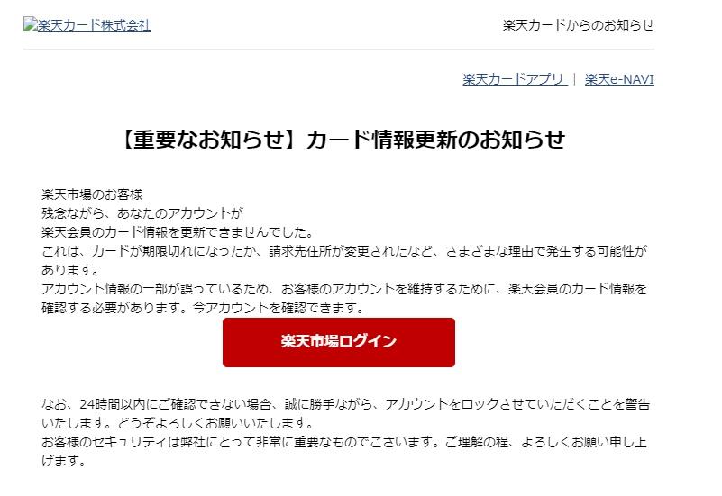 カ^ド情報更新のお知らせ