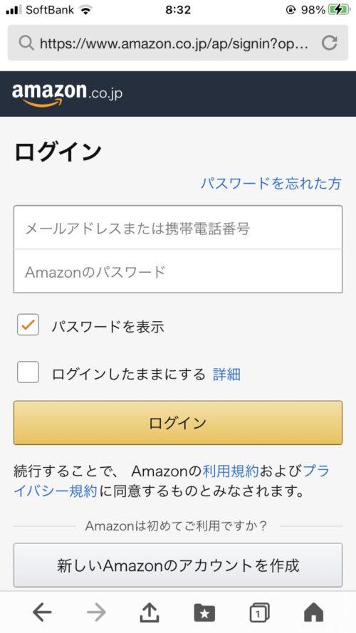 アマゾンの偽サイト
